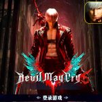 Devil May Cry Mobile 0.0.0.196385 Apk İndir